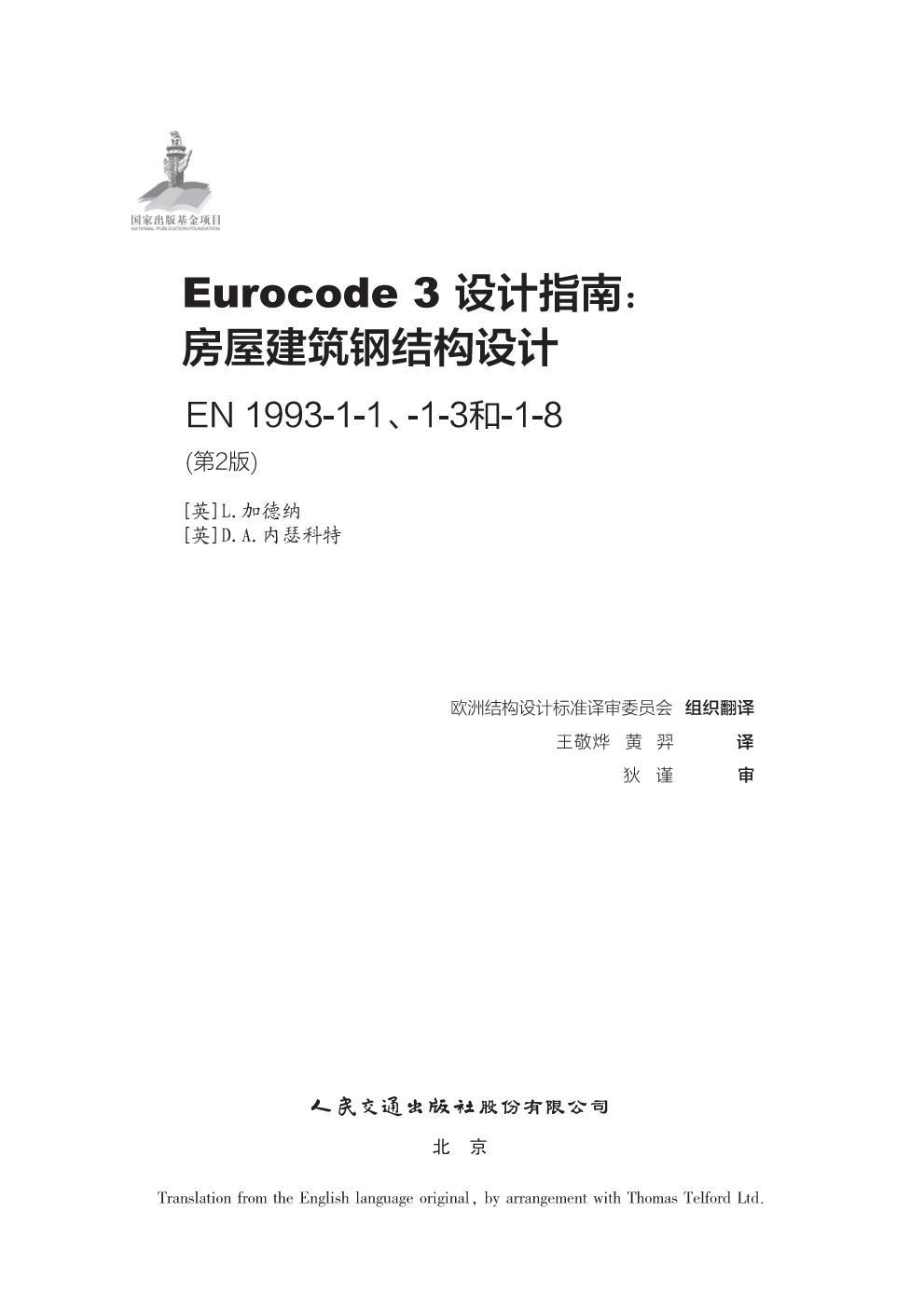 欧洲标准-Eurocode3设计指南:房屋建筑钢结构设计EN1993-1-1、-1-3和-1-8(第2版)-Page-002