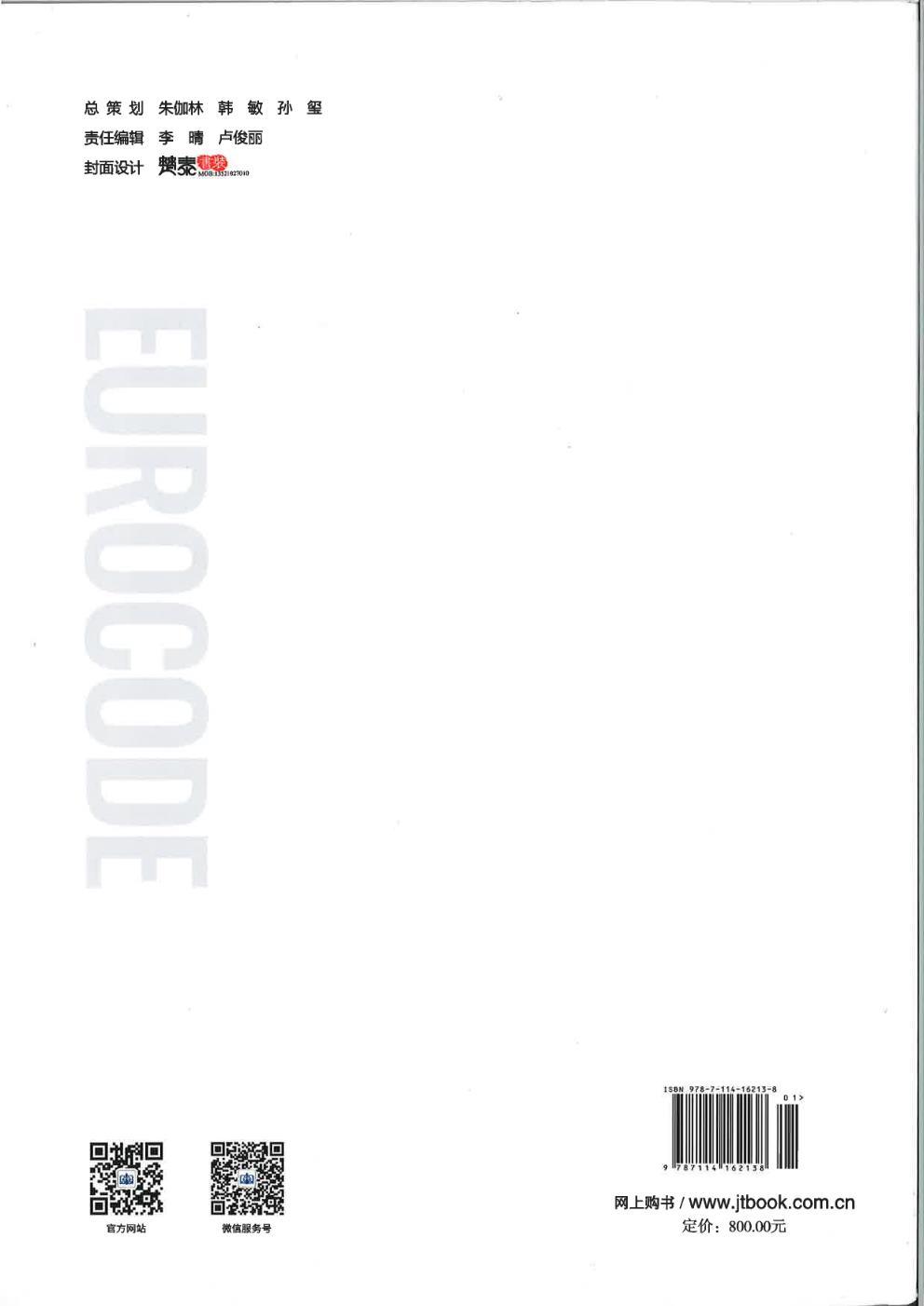 欧洲标准-Eurocode3设计指南:房屋建筑钢结构设计EN1993-1-1、-1-3和-1-8(第2版)-Page-012