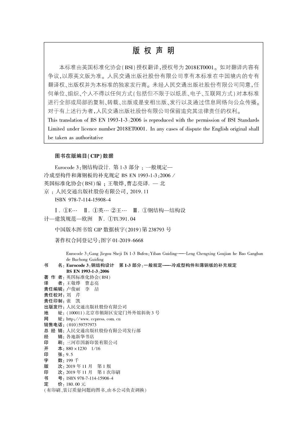 欧洲标准-钢结构设计第1-3部分:一般规定——冷成型构件和薄钢板的补充规定-BS-EN-1993-1-3:2006-Page-003