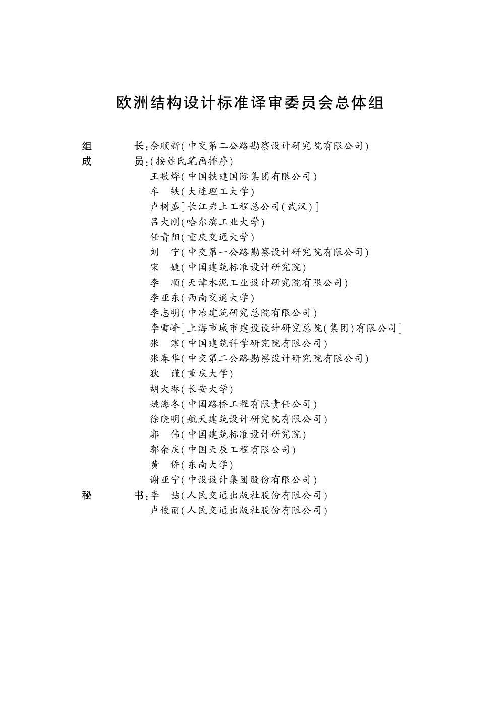 欧洲标准-钢结构设计第1-3部分:一般规定——冷成型构件和薄钢板的补充规定-BS-EN-1993-1-3:2006-Page-006