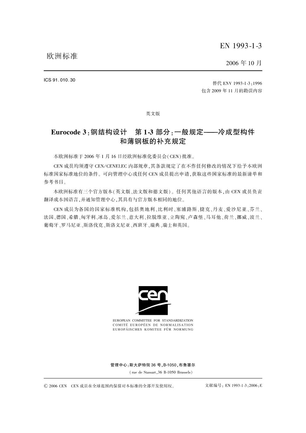 欧洲标准-钢结构设计第1-3部分:一般规定——冷成型构件和薄钢板的补充规定-BS-EN-1993-1-3:2006-Page-009