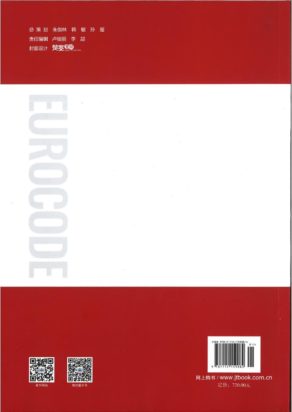欧洲标准-钢结构设计第1-3部分:一般规定——冷成型构件和薄钢板的补充规定-BS-EN-1993-1-3:2006-Page-014