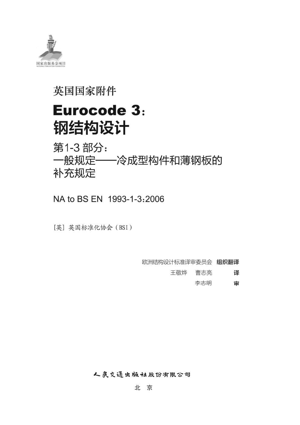 英国国家附件-钢结构设计第1-3部分:一般规定——冷成型构件和薄钢板的补充规定-NA-to-BS-EN-1993-1-3:2006-Page-002