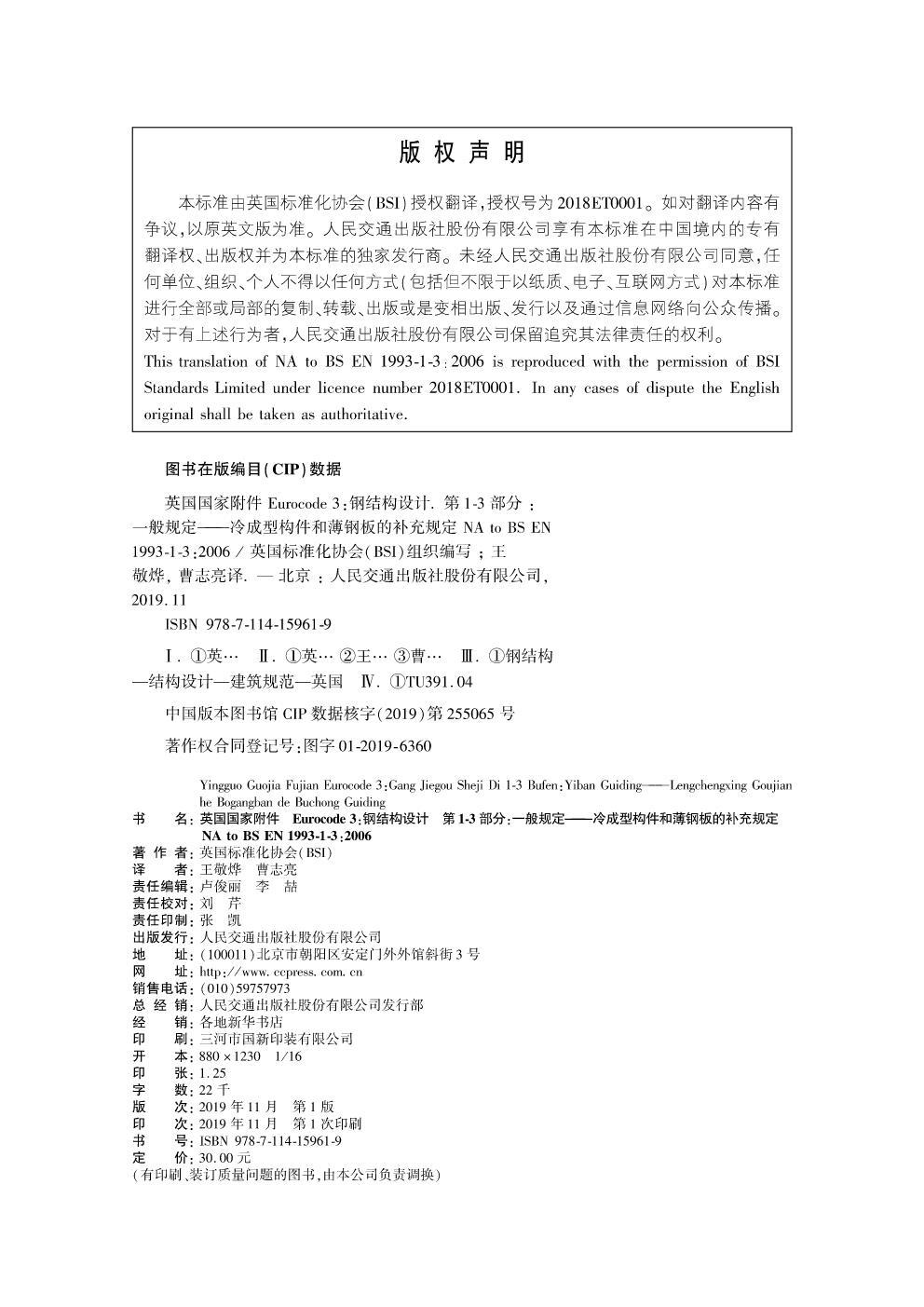 英国国家附件-钢结构设计第1-3部分:一般规定——冷成型构件和薄钢板的补充规定-NA-to-BS-EN-1993-1-3:2006-Page-003