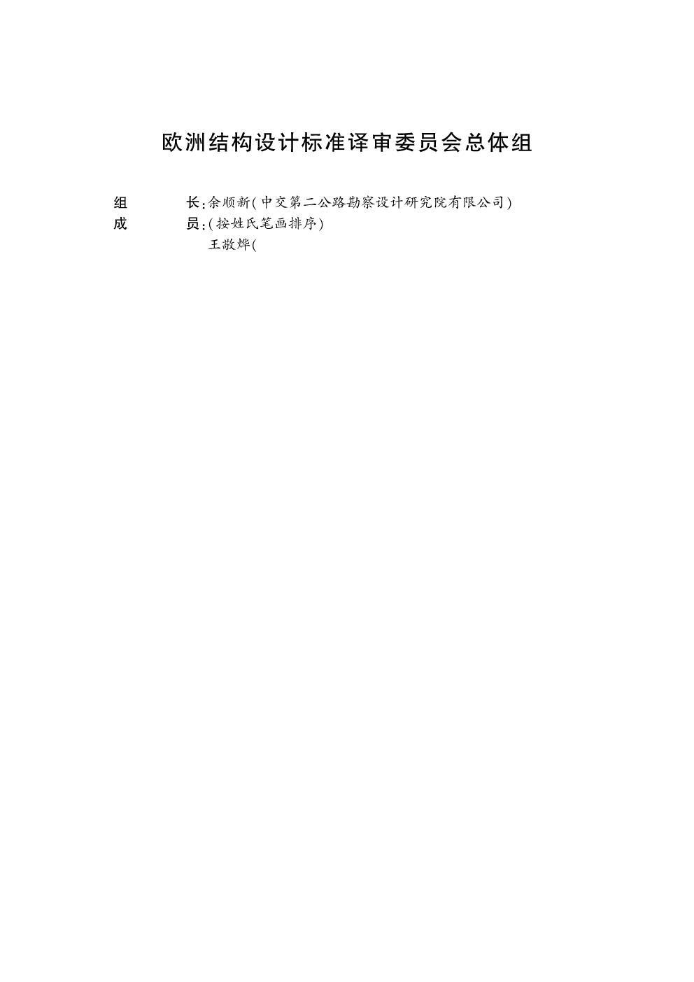 英国国家附件-钢结构设计第1-3部分:一般规定——冷成型构件和薄钢板的补充规定-NA-to-BS-EN-1993-1-3:2006-Page-006