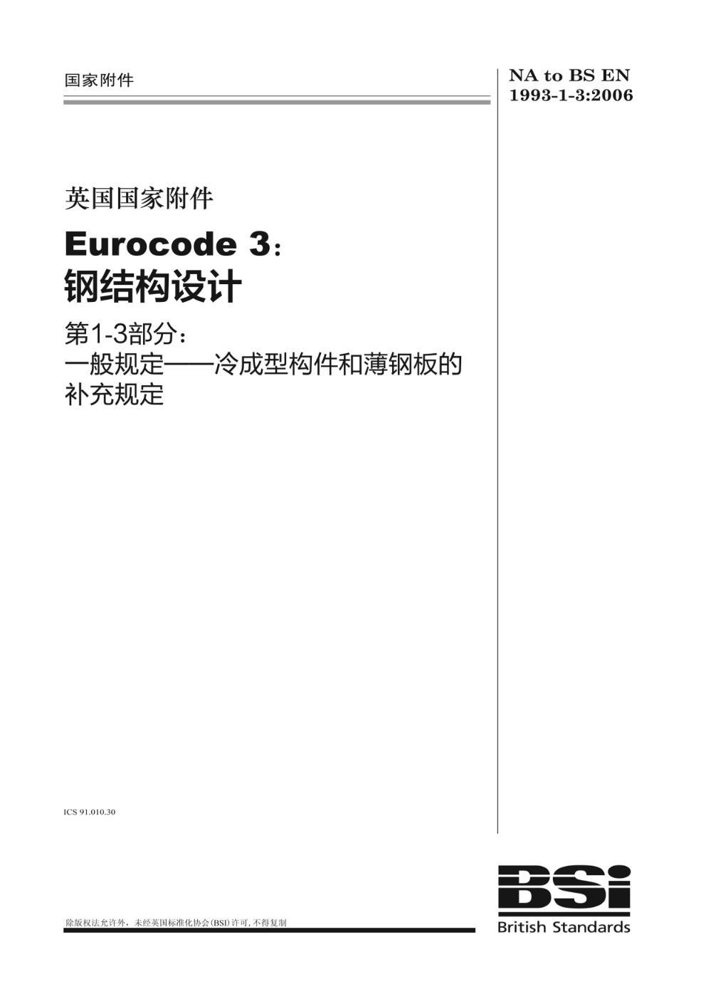英国国家附件-钢结构设计第1-3部分:一般规定——冷成型构件和薄钢板的补充规定-NA-to-BS-EN-1993-1-3:2006-Page-007