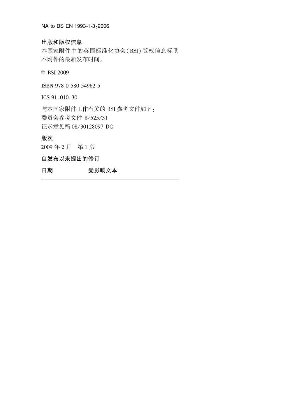 英国国家附件-钢结构设计第1-3部分:一般规定——冷成型构件和薄钢板的补充规定-NA-to-BS-EN-1993-1-3:2006-Page-008