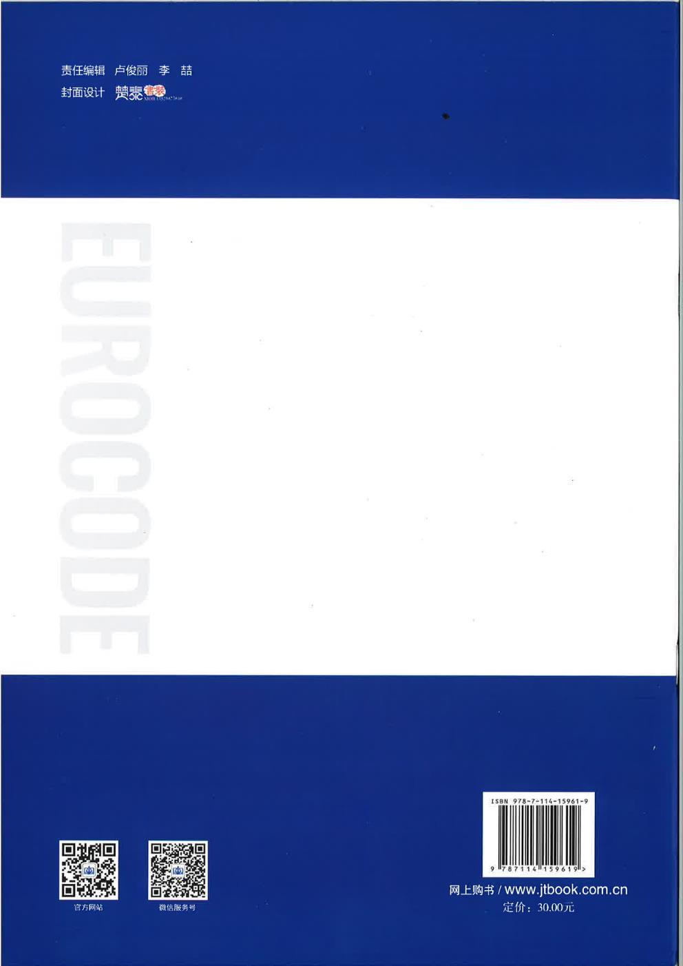 英国国家附件-钢结构设计第1-3部分:一般规定——冷成型构件和薄钢板的补充规定-NA-to-BS-EN-1993-1-3:2006-Page-010